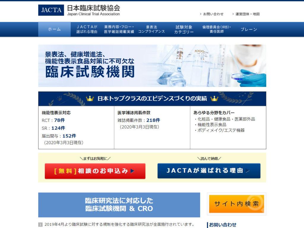 日本臨床試験協会サイトイメージ