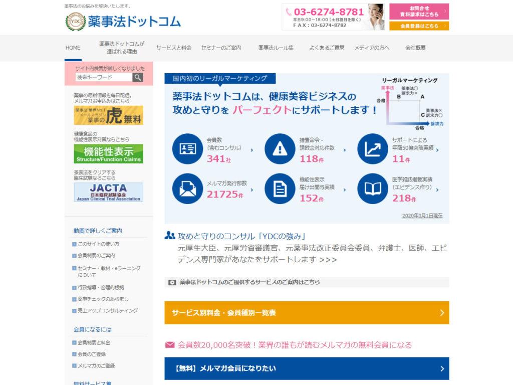 薬事法ドットコムサイトイメージ
