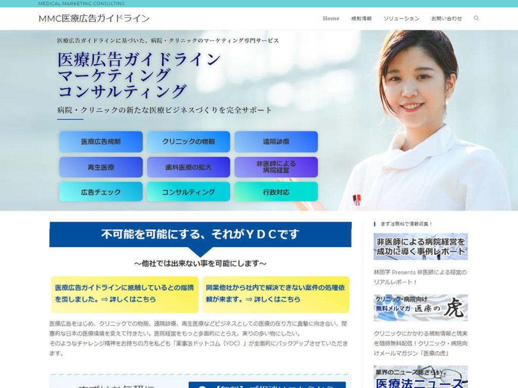 MMC医療広告ガイドライン