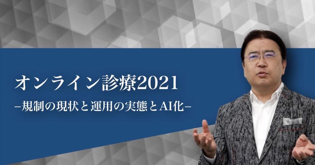 オンライン診療2021 -規制の状況と運用の実態とAI化-